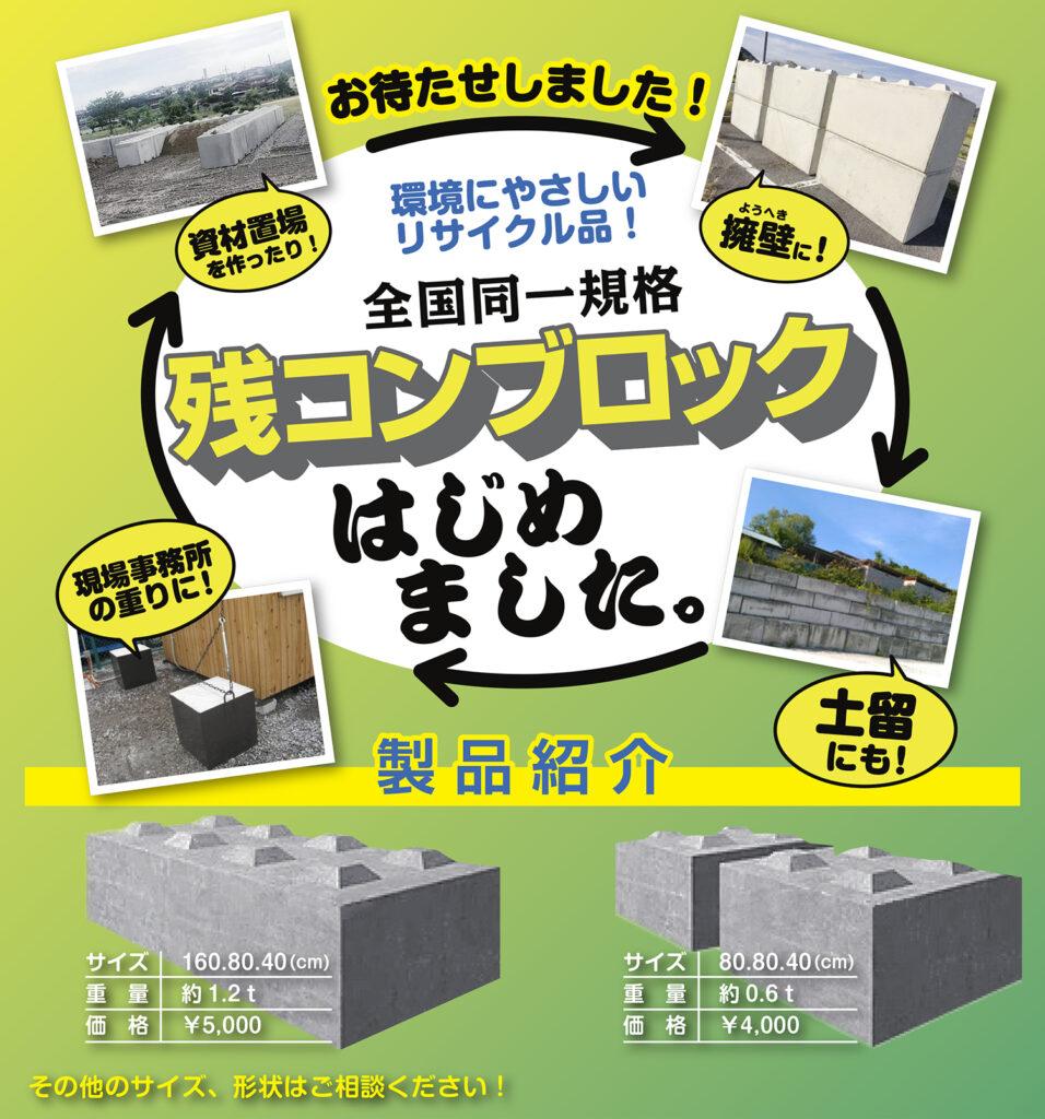 全国同一規格 残コンブロック始めました。 資材置き場、擁壁、土留、現場事務所の重りなど様々な用途にお使えます