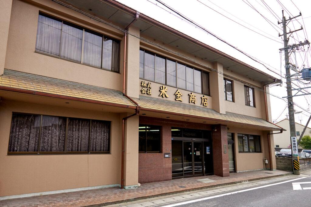 米金商店の社屋の写真