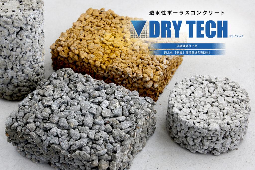 様々な形に加工できる透水性コンクリートとDRY TECH(ドライテック)のロゴマーク